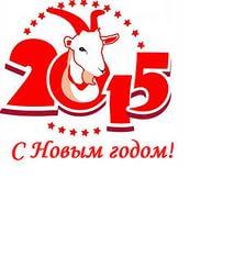 1669748549fa Уважаемые посетители Сайта поздравляем Вас с наступающим Новым годом и  Рождеством Христовым!